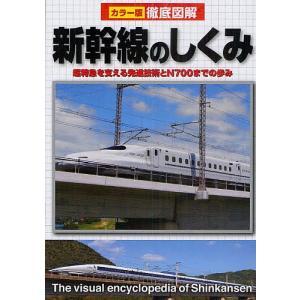 新幹線のしくみ 超特急を支える先進技術とN700までの歩み/新星出版社編集部 bookfan