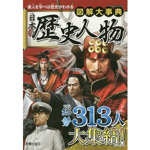 図解大事典日本の歴史人物/新星出版社編集部|bookfan