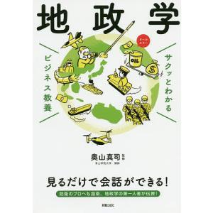 地政学 / 奥山真司 bookfan