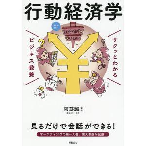 行動経済学 / 阿部誠 bookfan