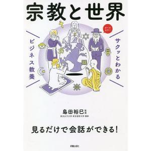 宗教と世界 / 島田裕巳 bookfan