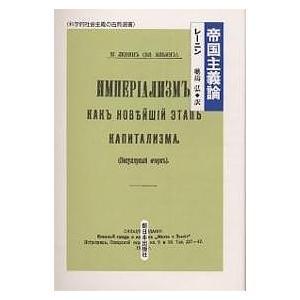 著:レーニン 訳:聴涛弘 出版社:新日本出版社 発行年月:1999年12月 シリーズ名等:科学的社会...