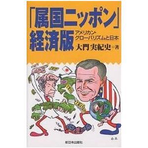著:大門実紀史 出版社:新日本出版社 発行年月:2003年06月 キーワード:ビジネス書