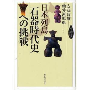 日本列島石器時代史への挑戦   /新日本出版社/安蒜政雄 (単行本) 中古の商品画像 ナビ