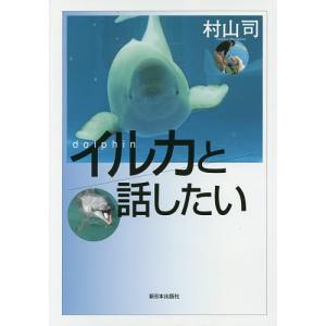 イルカと話したい / 村山司