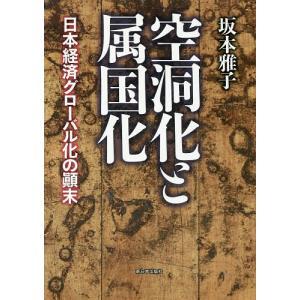 著:坂本雅子 出版社:新日本出版社 発行年月:2017年09月