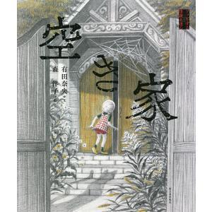 〔予約〕空き家 / 有田奈央/文森洋子/絵|bookfan