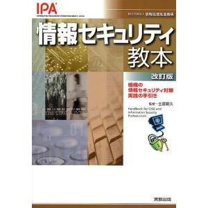 情報セキュリティ教本 組織の情報セキュリティ対策実践の手引き / 情報処理推進機構 bookfan