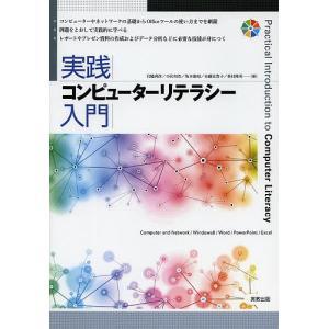 実践コンピューターリテラシー入門 Computer and Network/Windows8/Word/PowerPoint/Excel / 宮脇典彦|bookfan