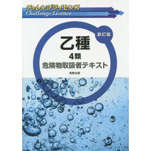 乙種4類危険物取扱者テキスト/工業資格教育研究会