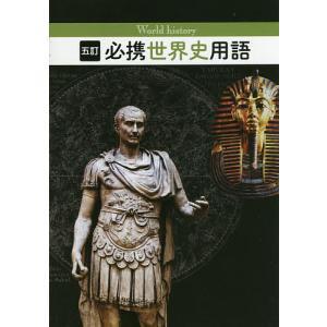 必携世界史用語 / 世界史用語研究会|bookfan