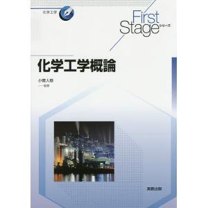 化学工学概論 / 小菅人慈