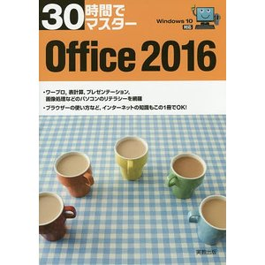 30時間でマスターOffice 2016 / 実教出版編修部