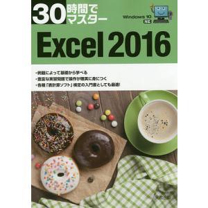 30時間でマスターExcel 2016の商品画像|ナビ