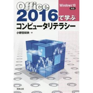 著:小野目如快 出版社:実教出版 発行年月:2017年01月