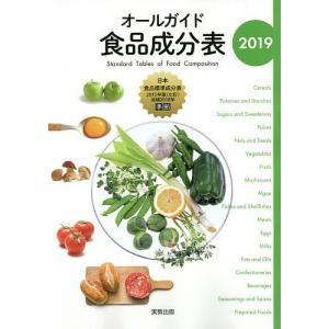 オールガイド食品成分表 2019 / 実教出版編修部