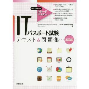 ITパスポート試験テキスト&問題集 / ITパスポート試験教育研究会