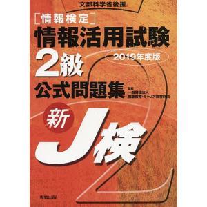 監修:職業教育・キャリア教育財団 出版社:実教出版 発行年月:2019年03月