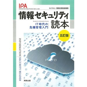 情報セキュリティ読本 IT時代の危機管理入門 / 情報処理推進機構|bookfan