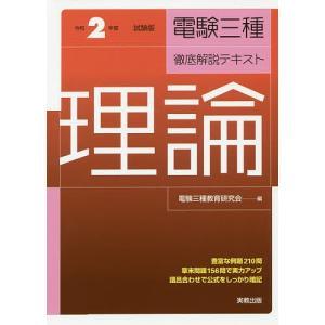 電験三種徹底解説テキスト理論 令和2年度試験版 / 電験三種教育研究会