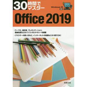 30時間でマスターOffice 2019/実教出版企画開発部の商品画像|ナビ