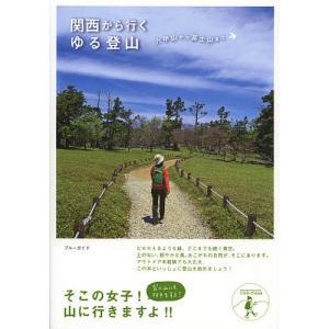 関西から行くゆる登山 六甲山から富士山まで