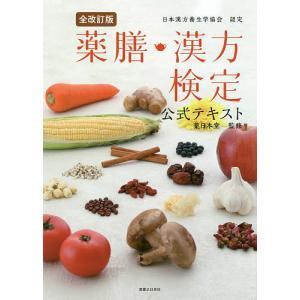 薬膳・漢方検定公式テキスト 日本漢方養生学協会認定 / 薬日本堂