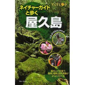 出版社:実業之日本社 発行年月:2011年07月 シリーズ名等:ブルーガイド てくてく歩き