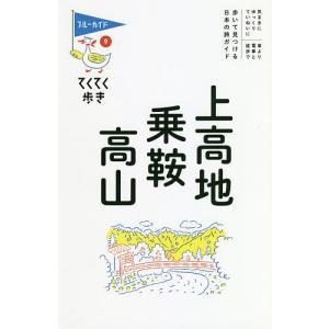 上高地・乗鞍・高山 / 旅行