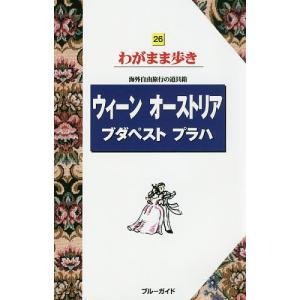 出版社:実業之日本社 発行年月:2019年08月 シリーズ名等:ブルーガイドわがまま歩き 26