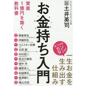 お金持ち入門 資産1億円を築く教科書 / 土井英司 / 朝倉智也 / 伊藤邦生
