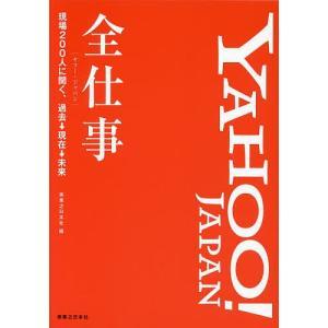 YAHOO!JAPAN全仕事 現場200人に聞く、過去→現在→未来 / 実業之日本社|bookfan