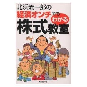 著:北浜流一郎 出版社:実業之日本社 発行年月:2000年07月 キーワード:ビジネス書