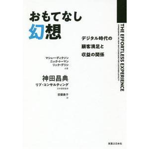 共著:マシュー・ディクソン 共著:ニック・トーマン 共著:リック・デリシ 出版社:実業之日本社 発行...