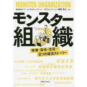 モンスター組織 停滞・混沌・沈没…8つの復活ストーリー / リブ・コンサルティング / 権田和士