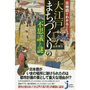 古地図でわかる!大江戸まちづくりの不思議と謎 / 山本博文