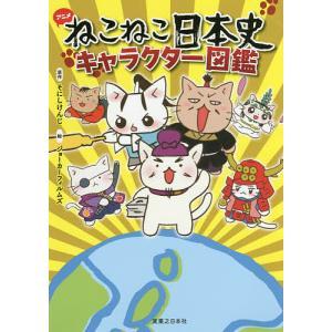 アニメねこねこ日本史キャラクター図鑑/そにしけん...の商品画像