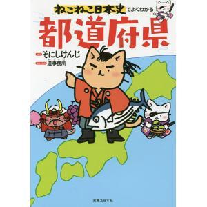 ねこねこ日本史でよくわかる都道府県 / そにしけんじ / 造事務所|bookfan