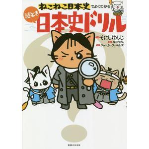 ねこねこ日本史でよくわかる謎とき日本史ドリル / そにしけんじ / 福田智弘 / ジョーカーフィルムズ
