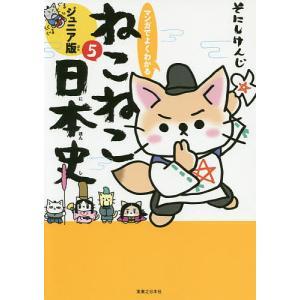 マンガでよくわかるねこねこ日本史 ジュニア版 5 / そにしけんじ