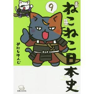 〔予約〕ねこねこ日本史 9 / そにしけんじ bookfan