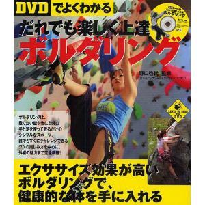 DVDでよくわかるだれでも楽しく上達ボルダリング / 野口啓代
