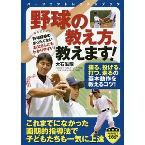 野球の教え方、教えます!/大石滋昭...