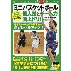 ミニバスケットボール個人技とチーム力向上ドリル/大熊徳久