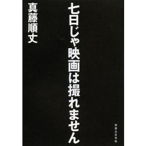 著:真藤順丈 出版社:実業之日本社 発行年月:2014年03月