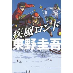 著:東野圭吾 出版社:実業之日本社 発行年月:2014年12月