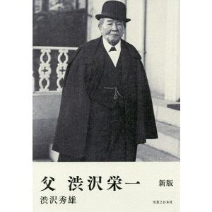 父渋沢栄一 / 渋沢秀雄