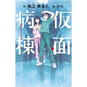 仮面病棟 / 知念実希人 / げみ|bookfan