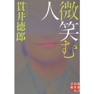 微笑む人/貫井徳郎