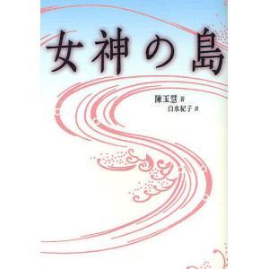 女神の島 / 陳玉慧 / 白水紀子|bookfan